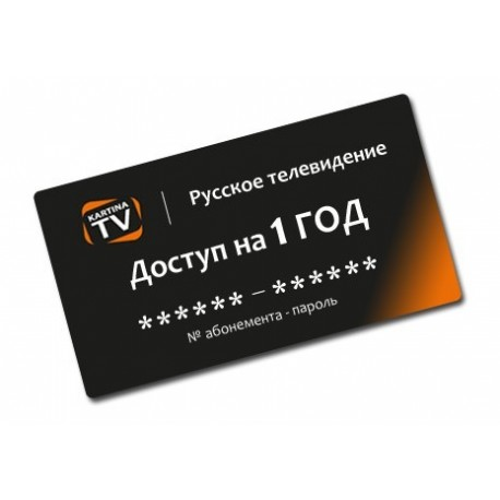 Kartina.TV годовая подписка (Оплата за год вперёд)