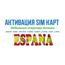АКТИВАЦИЯ SIM КАРТ - МОБИЛЬНЫЕ ОПЕРАТОРЫ ИСПАНИИ