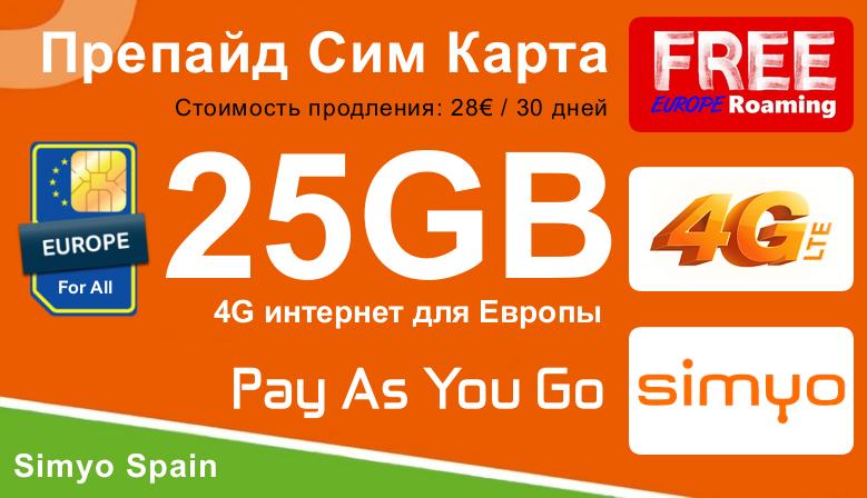 25ГБ для 4G интернета в Европе