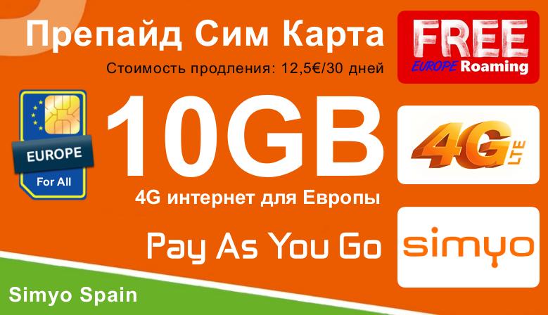 10ГБ для 4G интернета в Европе