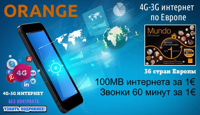 Мобильный 4G-3G интернет по Европе